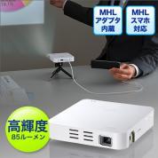 モバイルミニプロジェクター(HDMI・DLP・スマートフォン対応・小型・85ルーメン・ホワイト)