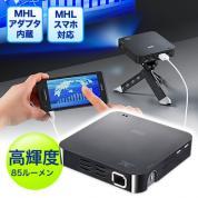 モバイルミニプロジェクター(HDMI・DLP・スマートフォン対応・小型・85ルーメン・ブラック)