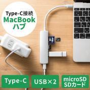 MacBook用USB PD対応USB3.1Type-Cハブ(充電機能付・USB3.0ハブ2ポート・microSD/SDカードリーダー付・ケーブル付)