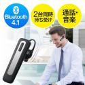 Bluetoothイヤホン(Bluetoothモノラルヘッドホン・片耳・音楽/通話対応・2台同時待ち受け)