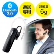 Bluetoothイヤホン(Bluetoothモノラルヘッドホン・片耳・通話対応)