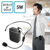 ポータブル拡声器(ミニサイズ・小型・コンパクト・microSD音楽再生対応・5W・ブラック)