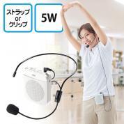 ポータブル拡声器(ミニサイズ・小型・コンパクト・microSD音楽再生対応・5W・ホワイト)