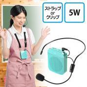 ポータブル拡声器(ミニサイズ・小型・コンパクト・microSD音楽再生対応・5W・ライトグリーン)