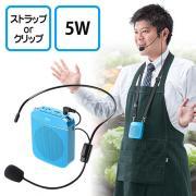ポータブル拡声器(ミニサイズ・小型・コンパクト・microSD音楽再生対応・5W・ブルー)