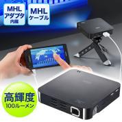 小型プロジェクター(DLP・MHLスマートフォン対応・100ルーメン・ブラック)