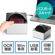 パスポートスキャナー(パスポート・保険証・免許証・Windows専用・USB給電・データ化・印刷)