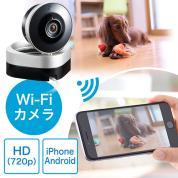 ネットワークカメラ(スマホ/iPhone視聴対応・WiFiカメラ・720pHD画質・赤外線撮影・動体検知対応)