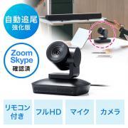 【改良版】ビデオ会議カメラ(WEB会議カメラ・広角・自動追尾・マイク搭載・フルHD対応・リモコン付・Zoom・Skype・Microsoft Teams・Webex)