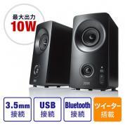 Bluetoothスピーカー(無線・有線スピーカー・USB接続対応・3.5mm接続対応・10W・ツイーター搭載)