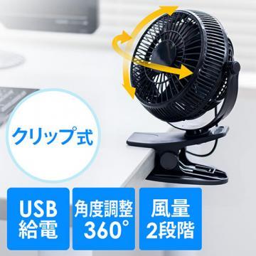 USB扇風機(静音・クリップ型・卓上・風量2段階調節・360度角度調節・ブラック)