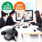 【アウトレット】WEB会議マイクスピーカー(半径3m集音・PC用マイク・ノイズキャンセル機能搭載)