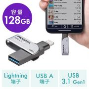 iPhone・iPad USBメモリ 128GB USB3.2 Gen1(USB3.1/3.0) Lightning対応 MFi認証 スイング式