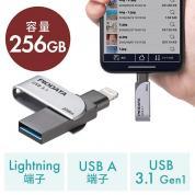 iPhone・iPad USBメモリ 256GB USB3.2 Gen1(USB3.1/3.0) Lightning対応 MFi認証 スイング式