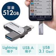 iPhone・iPad USBメモリ 512GB USB3.2 Gen1(USB3.1/3.0) Lightning対応 MFi認証 スイング式