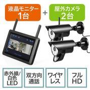 防犯カメラ&ワイヤレスモニターセット(防水屋外対応カメラ・ワイヤレスカメラ2台セット・SDカード・録画対応)