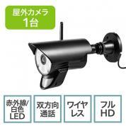 防犯カメラ(屋外・防水IP65対応・400-CAM075専用・増設用・1台)