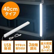 LEDライト(USB接続・マグネット・40cm・IP65・調光調節・ミドルタイプ)