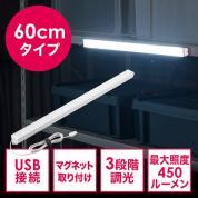 LEDライト(USB接続・マグネット・60cm・IP65・調光調節・ロングタイプ)
