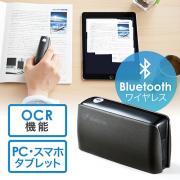 Bluetoothスキャナ(iPhone/Android/Windows/Mac PC対応・OCR機能・データ文字化・190カ国語翻訳対応)
