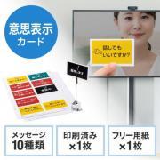 Web会議用カード(テレビ会議意思表示・ウェブ会議トラブル対策・クリップホルダー付属)
