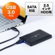 2.5インチHDDケース(USB3.0対応・SATA接続・バスパワー・SSD対応・工具不要)