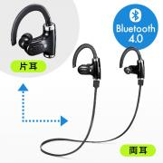 Bluetoothステレオヘッドセット(音楽・通話対応・片耳/両耳取付・Bluetooth4.0)