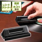 【アウトレット】レコードクリーナー(ベルベットブラシ・スタンド付)
