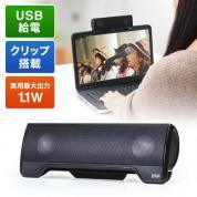 【アウトレット】スリムスピーカー(USB接続・サウンドバー形状)