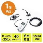 ワイヤレスガイド システム(ガイド用イヤホンマイク・最大255台接続・40チャンネル対応・防水/防塵・ディスプレイ搭載)