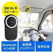 車載Bluetoothスピーカー(ハンズフリー・通話・音楽対応・Bluetooth4.1・高音質・3W)