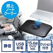 クーラーパッド(ノートクーラー・クッション付き・15.6型ワイド・膝上・静音・USB給電)