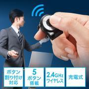 リングマウス2(指輪マウス・5ボタン・ボタン割り付け・プレゼンテーション・カウント切替・充電式)