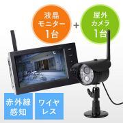防犯カメラ&ワイヤレスモニターセット(防水屋外カメラ・ワイヤレスカメラ1台セット・録画対応・SD/USBメモリー接続対応)