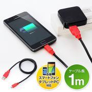 スマホ用高速充電ケーブル 1m(スマートフォン・タブレット用・2A出力対応・急速充電対応)