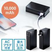 【アウトレット】モバイルバッテリー(ACプラグ内蔵・最大2.1A出力・大容量10000mAh・2ポート搭載・iPhone/iPad充電対応・ブラック)