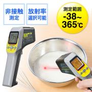 放射温度計(非接触温度計・放射率設定・連続測定可能・レーザーマーカー付き)