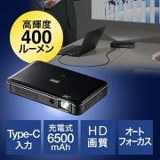 モバイルプロジェクター(400ルーメン・USB Type-C・HDMI搭載・オートフォーカス・台形補正機能・バッテリー・スピーカー内蔵)