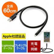 ライトニングケーブル(フレキシブルケーブル・Apple MFi認証品・充電・同期・60cm・ブラック)