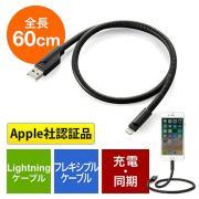 【セール】ライトニングケーブル(フレキシブルケーブル・Apple MFi認証品・充電・同期・60cm・ブラック)