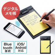 デジタルメモ帳(メモ・デジタル保存・アプリ保存・Bluetooth接続)