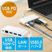 USB Type-Cハブ(LANポート付き・ギガビットイーサネット対応・PD対応・USB3.0×3ポート・ホワイト)