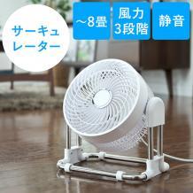 サーキュレーター(静音・小型・風量3段階調節・上下5段階調節・空気循環・ホワイト)