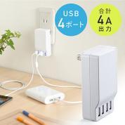 USB充電器(急速充電・4ポート・2A出力・全ポート合計4A出力・ホワイト)