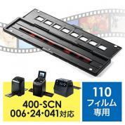 400-SCN024・400-SCN041専用フィルムホルダー(110フィルム用)