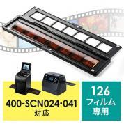 400-SCN024・400-SCN041専用フィルムホルダー(126フィルム用)