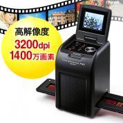 フィルムスキャナー(ネガ・デジタル化・高画質1400万画素・モニタ付)