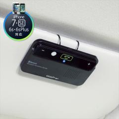 車載Bluetoothハンズフリーキット(iPhone・スマートフォン対応)