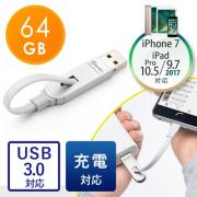iPhone・iPad USBメモリ(64GB・Lightningコネクタ付・急速充電対応・MFi認証・iStickPro 3.0・シルバー)