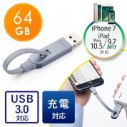 iPhone・iPad USBメモリ(64GB・Lightningコネクタ付・急速充電対応・MFi認証・iStickPro 3.0・グレー)